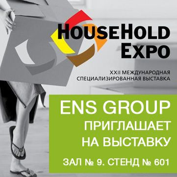 "Выставка ""HouseHold Expo"" - 2018!"